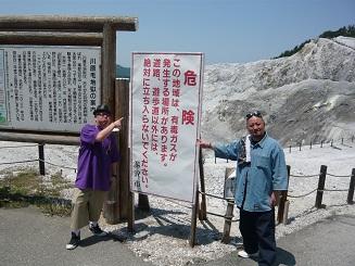 秋田地獄記念