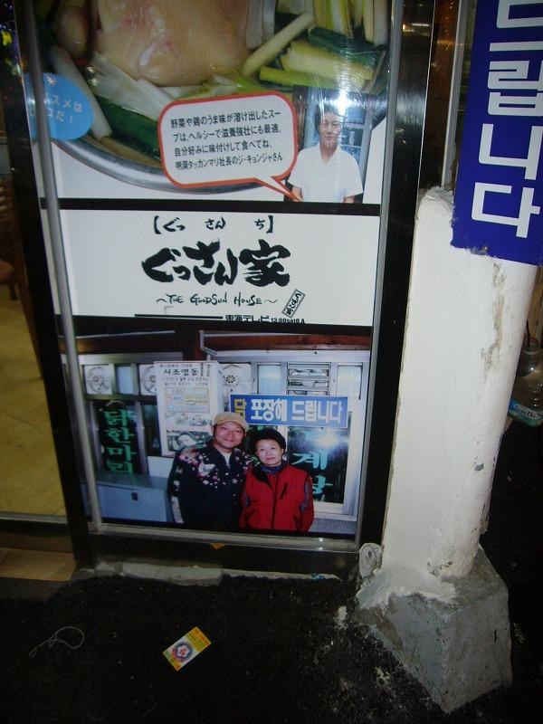 SEOUL (23)