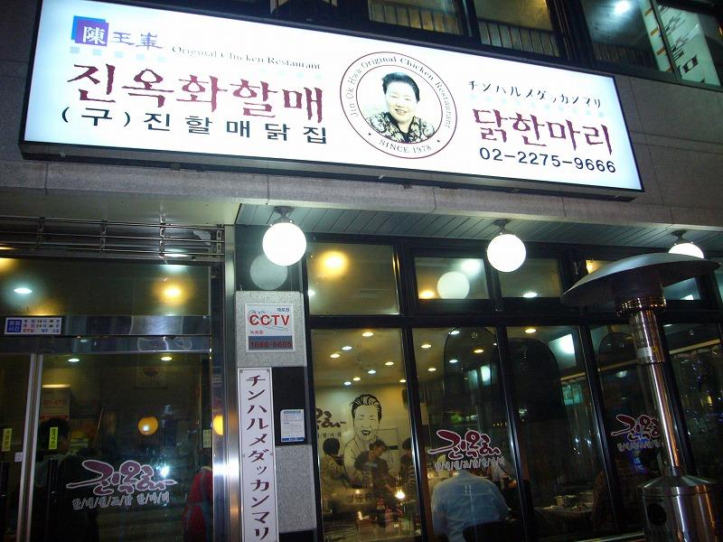 SEOUL (19)