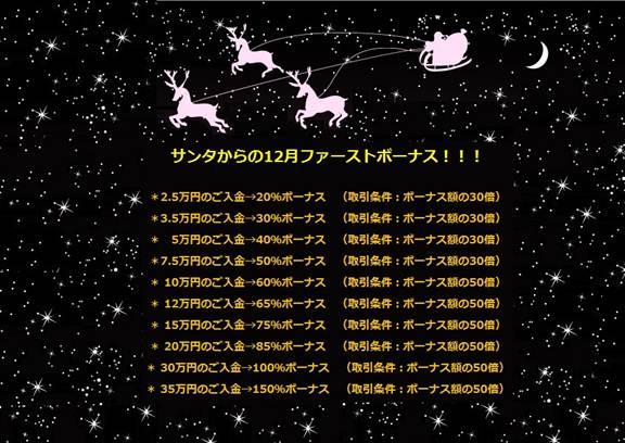 24クリスマス