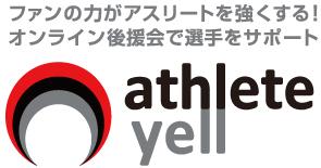 athleteyell_logo_4.jpg
