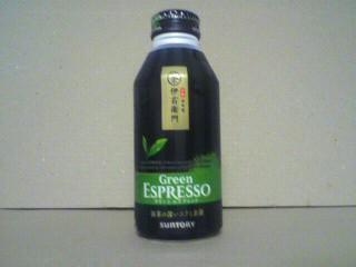 サントリー緑茶「伊右衛門 グリーンエスプレッソ」