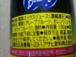 アサヒ飲料「バヤリース デミタスフルーツ グレフルショット ボトル缶190g」
