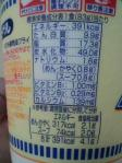 日清食品「カップヌードル ミルクシーフードヌードル」