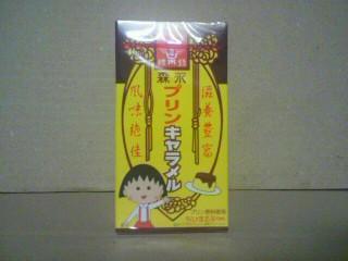 森永製菓「プリンキャラメル」