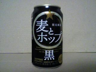 サッポロビール「麦とホップ<黒>」