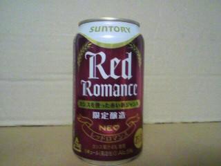サントリー「レッドロマンス」