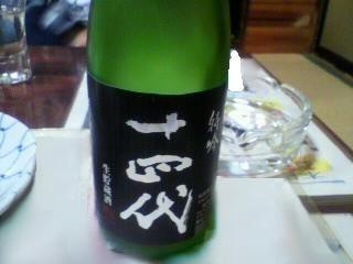 高木酒造株式会社「十四代(じゅうよんだい)」