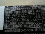 有楽製菓「ブラックサンダー」