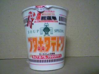 日清食品「カップヌードルブタホタテドリ ローストしょうゆ味」