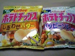 カルビー「ポテトチップス しあわせバター味」&「ポテトチップス ハッピーソルト味」