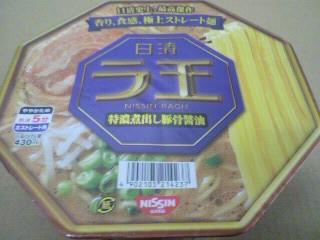 日清食品「ラ王 特濃煮出し豚骨醤油」
