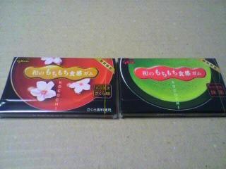 江崎グリコ「KOCOCHI さくら味&抹茶」