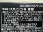 江崎グリコ「KOCOCHI 抹茶」