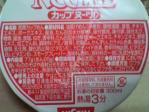 日清食品「カップヌードル キング」
