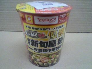 マルちゃん「本気盛 山形新旬屋 麺 醤油味 絆・今昔鶏中華物語」