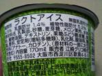 サークルKサンクスご当地フェア×グリコ「北海道赤肉メロンアイス」