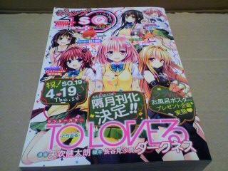 2012年3月号増刊「ジャンプSQ(スクエア)19winter」