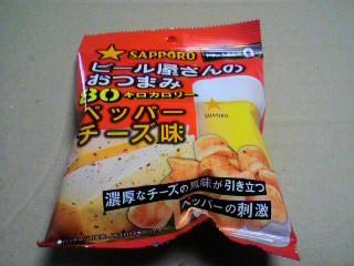 サッポロファインフーズ「ビール屋さんのおつまみ ペッパーチーズ味」