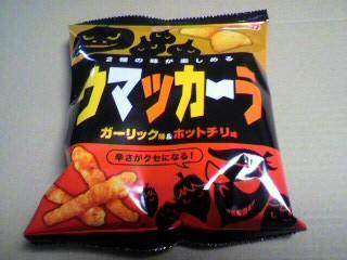 フレトレージャパン「ウマッカーラ ガーリック味&ホットチリ味」