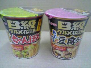 エースコック「B級グルメ探訪 さいたま豆腐ラーメン&近江ちゃんぽん」