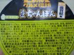 エースコック「B級グルメ探訪 近江ちゃんぽん」