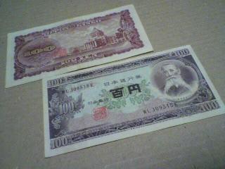 百円紙幣(板垣退助&国会議事堂)