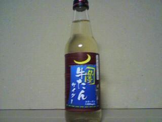 トレボン「仙臺牛たんサイダー」