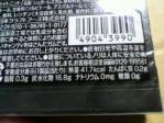 日本クラフトフーズ「クロレッツスパークオン デイライトミント」