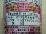 トーヨービバレッジ「カクレモモジリのぷるるんピーチ」