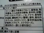ジャパンフリトレー「かけすぎが美味い!!! 七味たっぷり焼き鳥味」