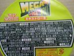 日清食品「カップヌードル メガベジタブル」