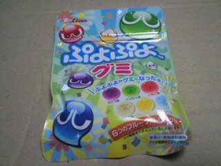 ライオン菓子「ぷよぷよグミ」