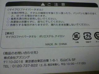 「プリズム◇リコレクション!」ダブルおっぱいシャワータペストリー(連城紗耶香さん)