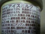 赤城乳業「不二家カントリーマアム(カップアイス)」