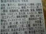 山崎製パン「小倉&ホイップクリームサンド」