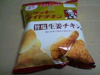 ケンタッキー・フライド・チキン×カルビー「ポテトチップス 旨塩生姜チキン味」