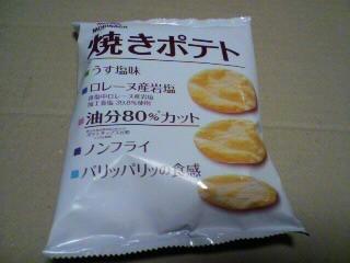森永製菓「焼きポテト うす塩味」