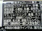 有楽製菓(ユーラク)「ブラックサンダー」