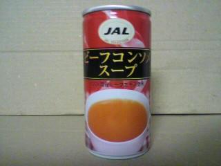 JALUX JT「JALセレクション ビーフコンソメスープ」