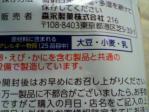 森永製菓「ミルクキャラメル ポテトチップス」