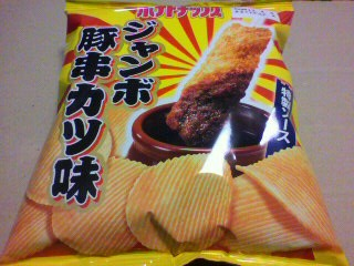 カルビー「ポテトチップス ジャンボ豚串カツ味」