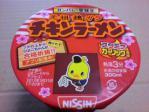 日清食品「チキンラーメン 受験生応援カップ スタミナガーリック風味」