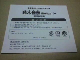 「大図書館の羊飼い」鈴木佳奈(ウェイトレスver.)抱き枕カバー
