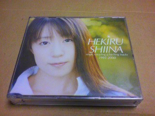 椎名へきるベストアルバム「HEKIRU SHIINA single,coupling&backing tracks 1995-2000」