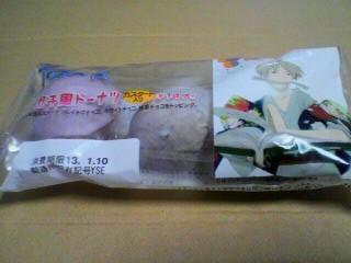 ファミリーマート×夏目友人帳「山崎製パン 3色団子風ドーナツ(カスタード入り)」