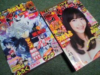 週刊少年サンデー「2013年4・5合併号と2013年6号」