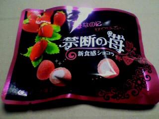 カバヤ食品「禁断の苺 新食感ショコラ」