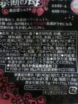 カバヤ「禁断の苺 新食感ショコラ」