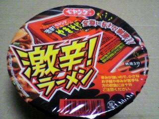 まるか食品「ペヤング 激辛!ラーメン」